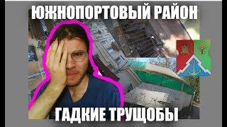 Смотреть видео ЮЖНОПОРТОВЫЙ РАЙОН - ОБГАЖЕННЫЕ ТРУЩОБЫ В ЦЕНТРЕ МОСКВЫ (У*БАНИСТИКА) обзор выборы мэра Собянина онлайн