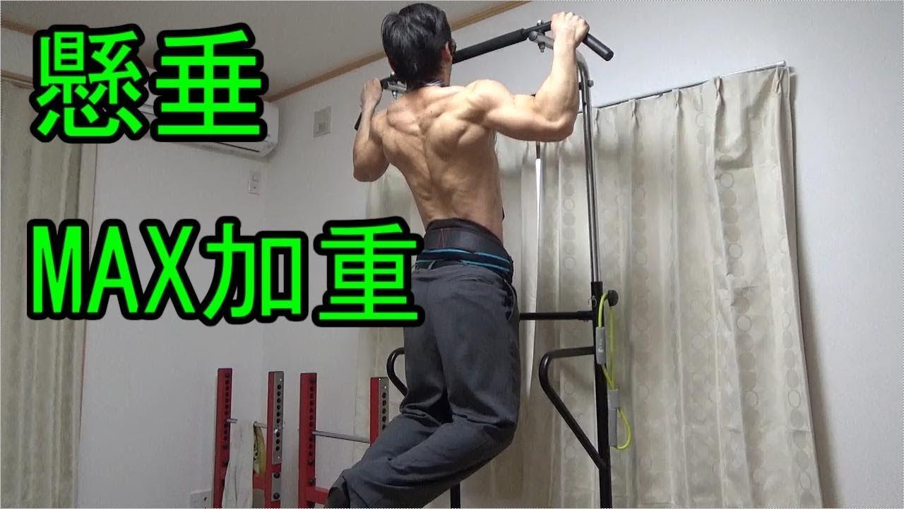 懸垂(チンニング)MAX加重チャレンジ【筋トレ】 - YouTube