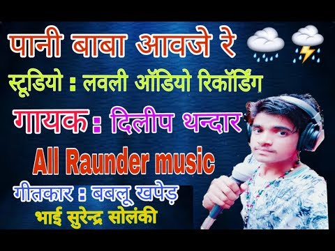 Dileep Thandar !! पानी बाबा आवजे रे 🌧⛈ !! New Timli !! Adivasi Timli Song !! Timli 2018 !!