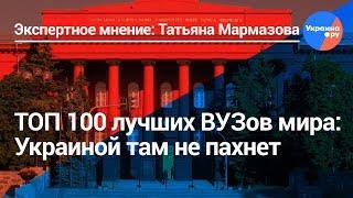 Татьяна Мармазова о майданном высшем образовании