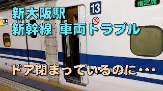 新大阪駅で発生した新幹線のトラブル