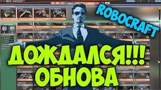 Robocraft - Дождался обнова