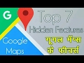 Google Maps : Top 7 Hidden Features !! Power User Must Know 😍