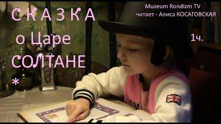 СКАЗКА о царе СОЛТАНЕ * 1 ч. * Muzeum Rondizm TV