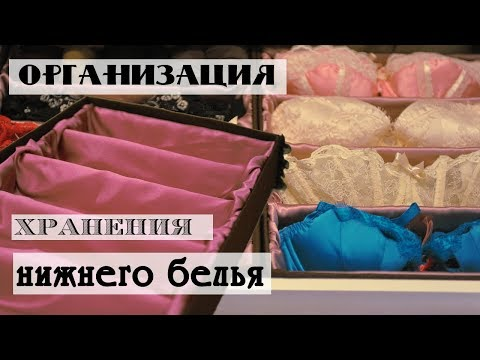 Органайзер для нижнего белья своими руками / Организация и хранение нижнего белья в ящике