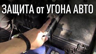 Метод для защита машины от угона | своими руками