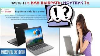 «Как выбрать НОУТБУК | Обзор Железа - ВидеоКарты GeForce MX-150 + ЦП intel i3-8130U ❓????
