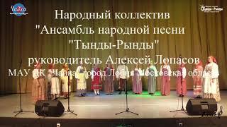 Народный коллектив ансамбль народной песни Тынды Рынды Московская область город Лобня МАУ ДК Чайка