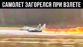 Самолет Загорелся При Взлете