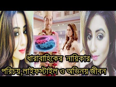 ভজ গোবিন্দ সিরিয়ালের নায়িকার পরিচয়|star jalsha serial bhojo gobindo|actress swastika dutta biography
