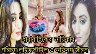 Download Video ডালির পরিচয় জেনেনিন |actress swastika dutta biography MP3 3GP MP4
