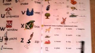 3 урок-My Letters! Алфавит: r-z. Английский язык по школьной программе.