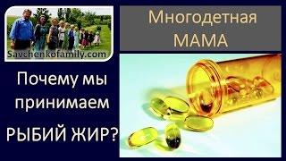 Почему Рыбий жир? -витамины, здоровье, похудение, зрение многодетная мама семья Лидия Савченко
