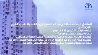تفاصيل صيغة السكن الجديدة (السكن الترقوي المدعم)  LPA