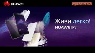 Huawei P8 Lite. Рекламный ролик