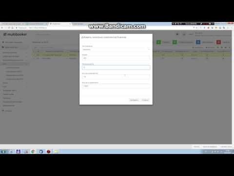 2 Заведение БСО 2 | Multibooker инструкция