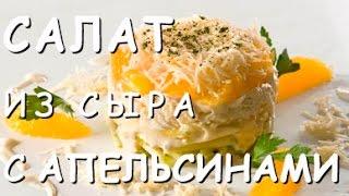 НЕЖНЕЙШИЙ салат из ЯБЛОК, СЫРА и АПЕЛЬСИНОВ. Такого вы еще не пробовали!