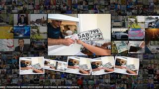 Смотреть видео В России согласовали порядок продажи красивых номеров Общество Россия онлайн