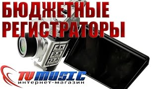 видео Автомобильные регистраторы. Купить авторегистратор с доставкой.