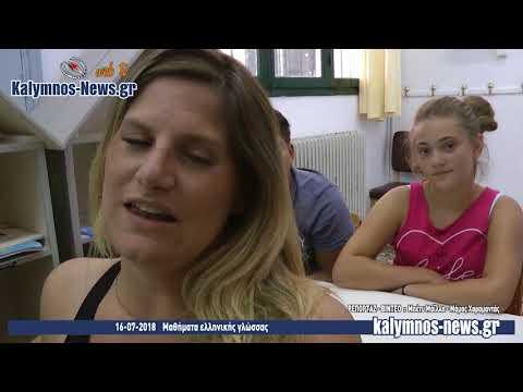 16-07-2018 Μαθήματα ελληνικής γλώσσας