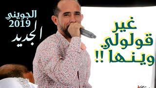 فرقة النخيل - محمد الجويني - غير قولولي وينها - jouini - ghir goulouli winha - 2019