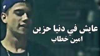 عايش في دنيا حزين | امين خطاب - مهرجان لسه منزلش 2019