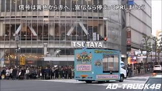 渋谷を走行する、TBS系「水曜日のダウンタウン」2時間SPの番組宣伝車!...