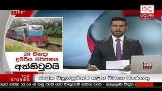 Ada Derana Prime Time News Bulletin 6.55 pm -  2018.08.27 Thumbnail