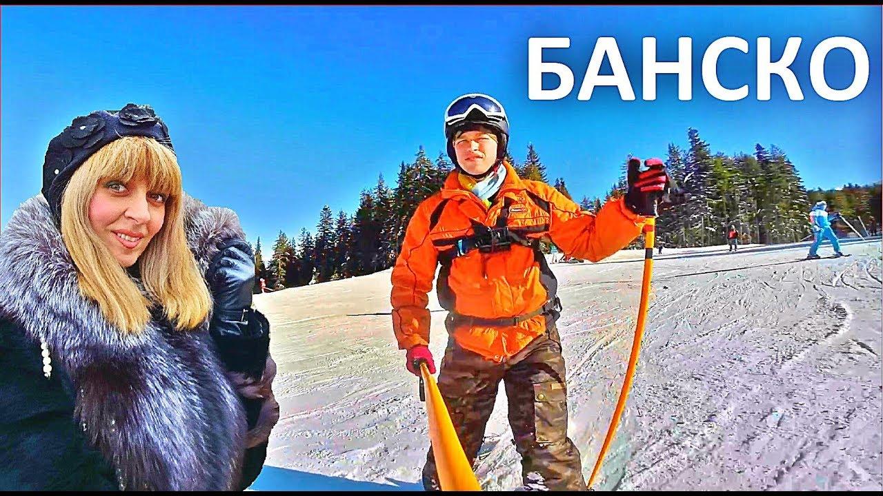 Банско Болгария, Катание на Лыжах, Гостевое Видео с|кругосветное путешествие 2019