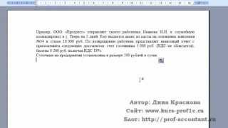 Командировка в 1С Бухгалтерия 8 при УСН-ltexpedition.com
