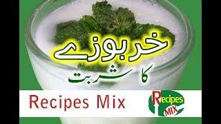 Kharbooza Drink - Muskmelon Engergy Drink Ramzan Special Recipe By Recipes Mix