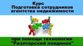 Курс «Подготовка сотрудников агентства недвижимости при помощи технологии «Риэлторский поединок»