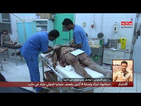 استشهاد امرأة وإصابة 6 آخرين بقصف مليشيا الحوثي منزلا في مأرب