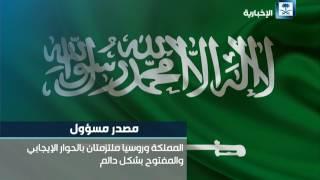 وسائل إعلام تحاول الإضرار بالعلاقات السعودية الروسية
