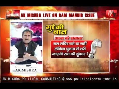 राम मंदिर निर्माण मुद्दा - बीजेपी का चुनावी सोने का अंडा (वोट) देने वाली मुर्गी ! AK MISHRA LIVE