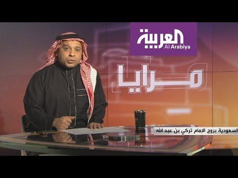 مرايا: السعودية بروح الامام تركي بن عبد الله  - نشر قبل 2 ساعة