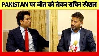Sachin ने बताया क्यों World Cup में Pakistan के ऊपर जीत होती है सबसे स्पेशल | Vikrant Gupta