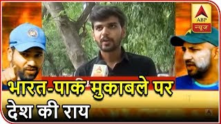Asia Cup 2018: Watch Public Opinion On India vs Pakistan Match | ABP News