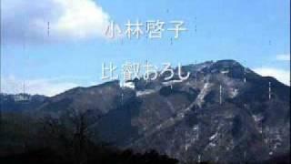 小林啓子 - 比叡おろし