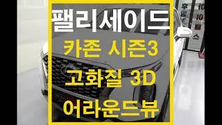 2021 04 08 팰리세이드 카존시즌3 3D어라운드뷰