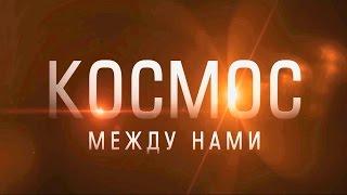 КОСМОС МЕЖДУ НАМИ (о фильме)