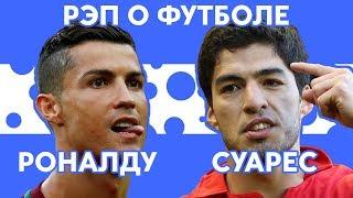РОНАЛДУ против СУАРЕСА - Рэп о футболе + [КОНКУРС]