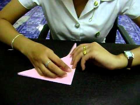 สอนพับกระดาษรูปหัวใจ.AVI