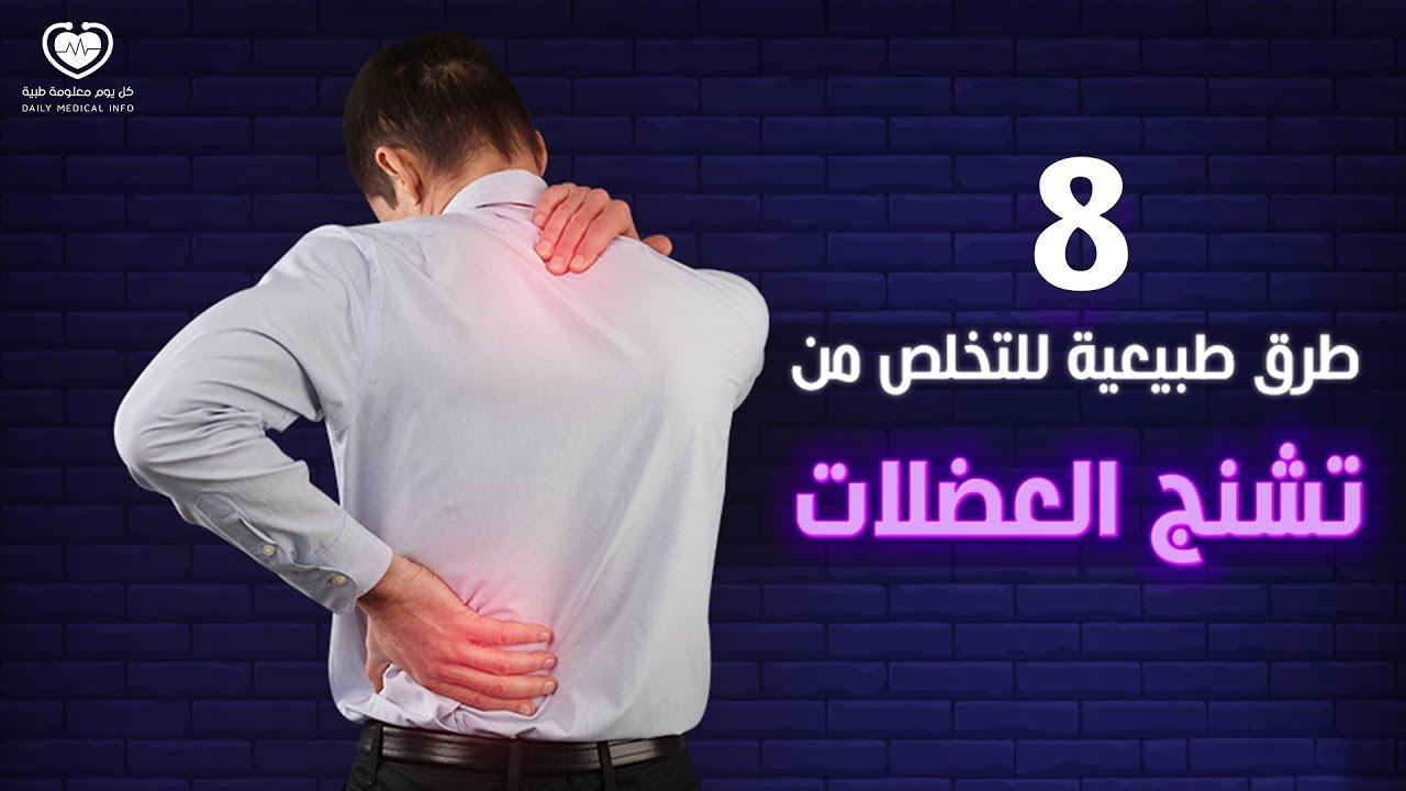 علاج التشنج العضلي للظهر