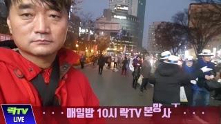 락TV-11-14]▣박정희 대통령 각하의 정신을 되살리자(탄신 101주년-구미 태극기집회)