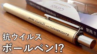 【開封】抗ウイルスボールペン!? penac Cure29 をレビュー 【stationery / ball-point pen】