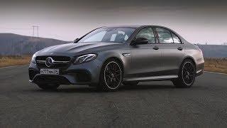 Тест Гонкой #ОДЕРЖИМЫЕ Mercedes-Benz e63 amg
