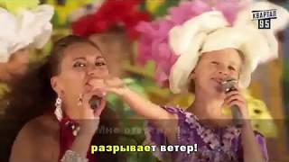 Караоке: «Цветочек» из сериала «Сваты-4»