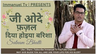 जी ओदे फ़ज़ल दिया होइया बारिशा।। BROTHER SATNAM BHATTI@Immanuel Tv