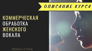 Коммерческая обработка женского вокала. Онлайн-курс Романа Стикса. Описание.